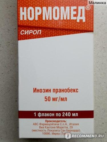 Действующее вещество: инозин пранобекс (нормомед/изопринозин)
