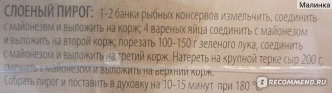 """Коржи для торта слоеные Lucky Days """"Наполеон"""" фото"""