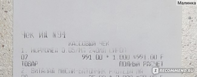 Цена нормомед 240 мл