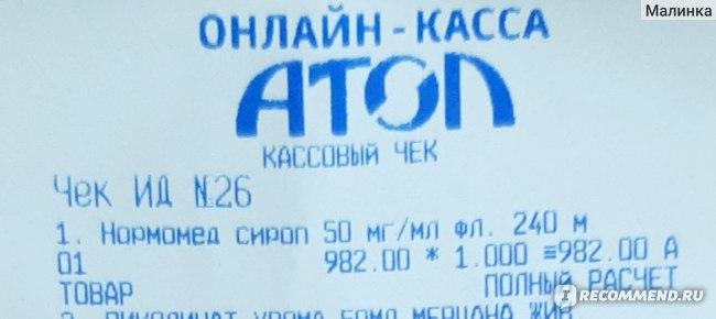 Нормомед цена сироп 240 мл