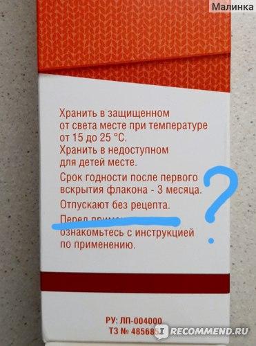 В аптеке без рецепта не отпустят нормомед!!!!
