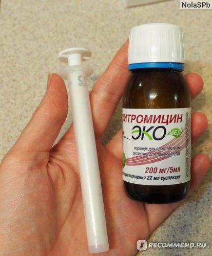 Антибиотик ЭКОмед АЗИТРОМИЦИН фото