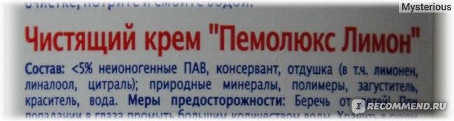 """Чистящий Крем Пемолюкс """"Сода 5"""" Лимон - СОСТАВ"""