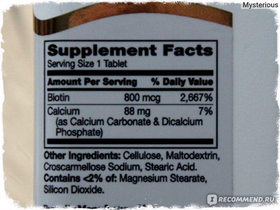 Биологически активная добавка к пище 21st Century Care Biotin