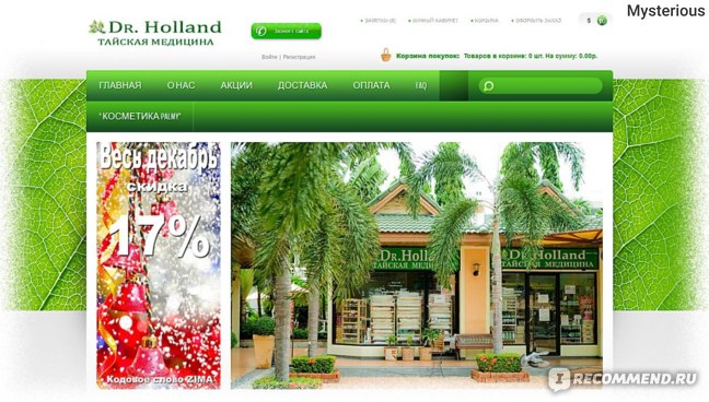 Интернет-Магазин DR.HOLLAND