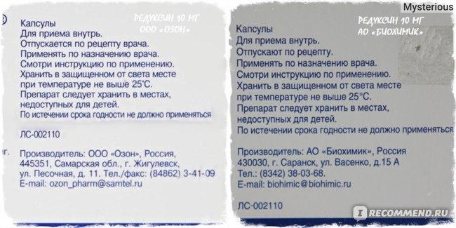 РЕДУКСИН ООО «Озон» и РЕДУКСИН АО «Биохимик».
