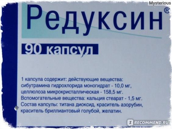 Средство для снижения массы тела Promomed РЕДУКСИН - СОСТАВ