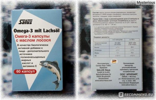 Биологически активная добавка Омега-3 капсулы с маслом лосося SALUS