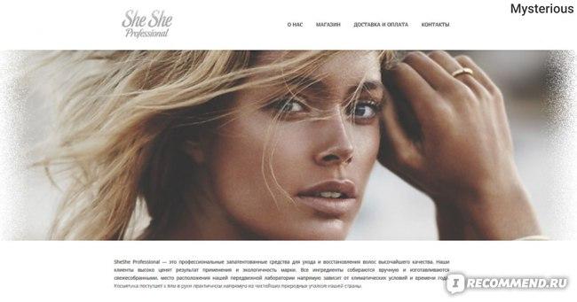 Интернет-Магазин Shesheprofessional.ru