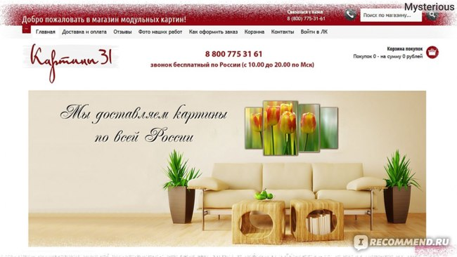 Интернет-магазин Kartiny31.ru