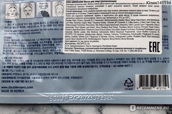 Тканевая маска для лица Double & Zero ICED AMERICANO увлажняющая
