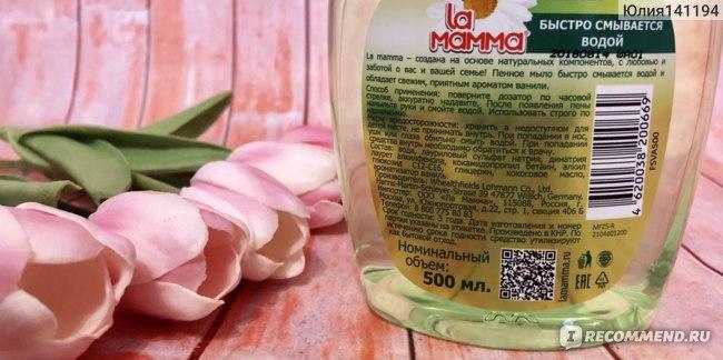 Пена для мытья рук La Mamma Аромат ванили