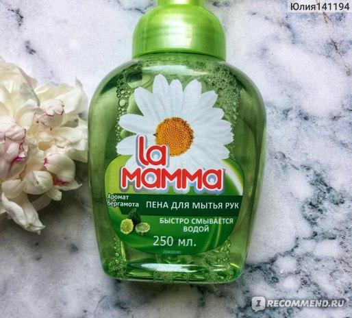 Пена для мытья рук La Mamma Аромат бергамота