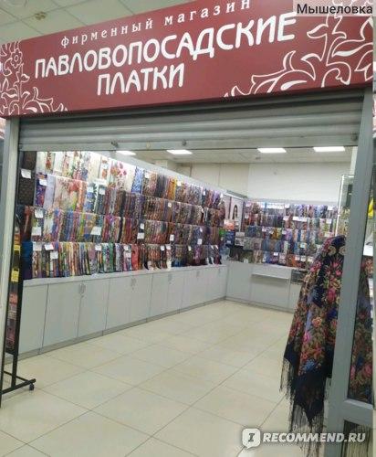 Фирменный отдел в торговом центре