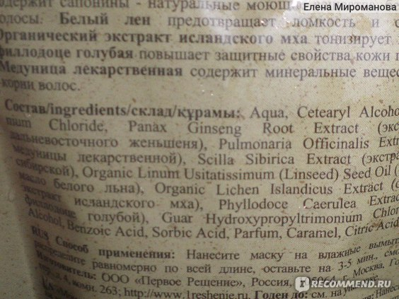 Маска для волос Банька Агафьи восстанавливающая экспресс-маска  фото