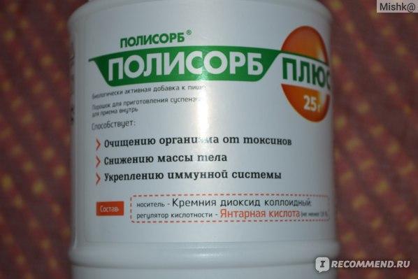 Отзывы о таблетках для похудения полисорб