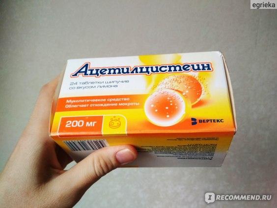 Муколитические средства Вертекс Ацетилцистеин фото