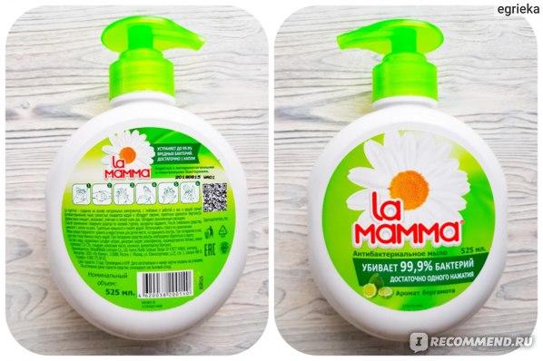 Мыло La Mamma антибактериальное. Отзыв