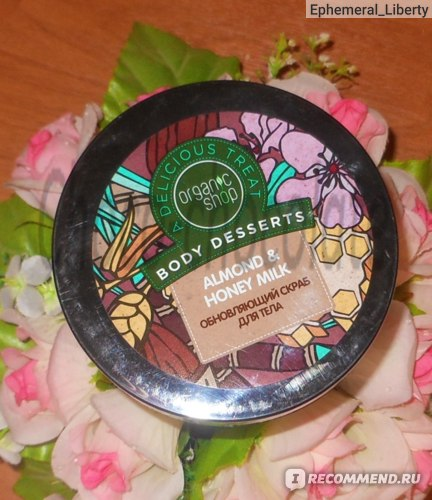 "Скраб для тела ORGANIC SHOP Body desserts "" Almond & Honey milk"" фото"