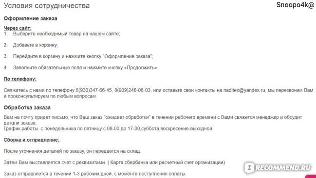 "Сайт Ивановская швейная компания ""Naditex"" - Naditex.ru фото"