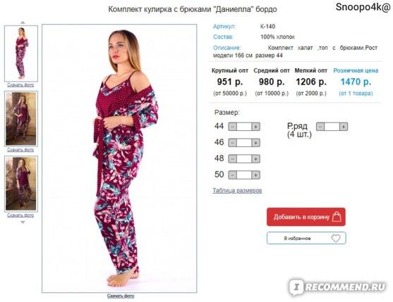 Сайт Интернет-магазин Domtrik.ru фото