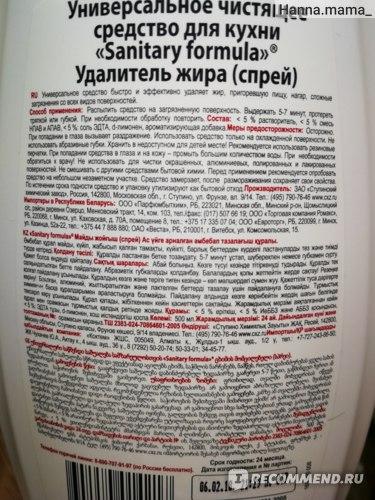 Универсальное чистящее средство для кухни «Sanitary formula» Удалитель жира (спрей). Отзыв