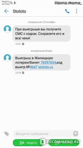 СМС от столото