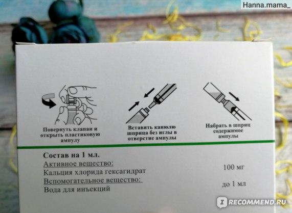 Кальция хлорид раствор для внутривенного введения. Отзыв