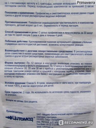 Цитовир инструкция