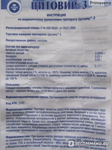Иммуномодулирующее средство Цитомед Цитовир-3 фото