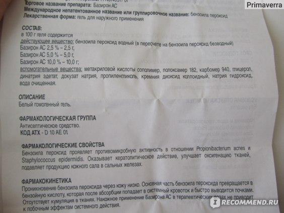 Дерматотропные средства GALDERMA Базирон АС фото