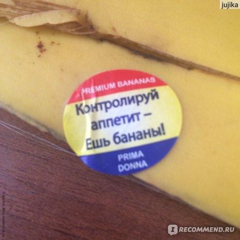 Похудела Банановая Диета Отзывы.