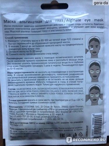 Маска для лица Algana (Альгана) Eye Care альгинатная для кожи вокруг глаз против морщин с коллагеном, розой и миоксинолом фото