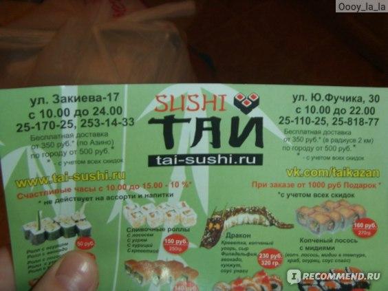 Тай sushi, Казань фото