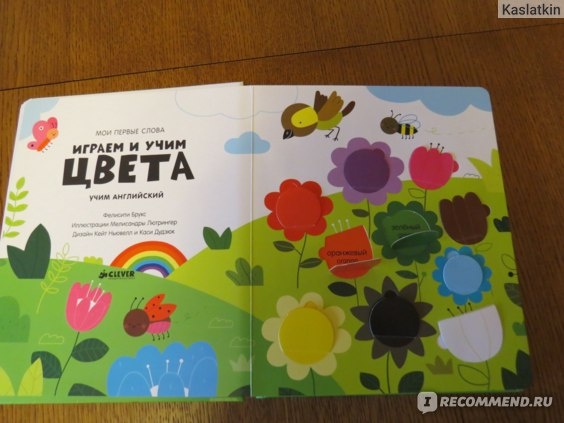 яркая цветочная полянка для изучения цвета