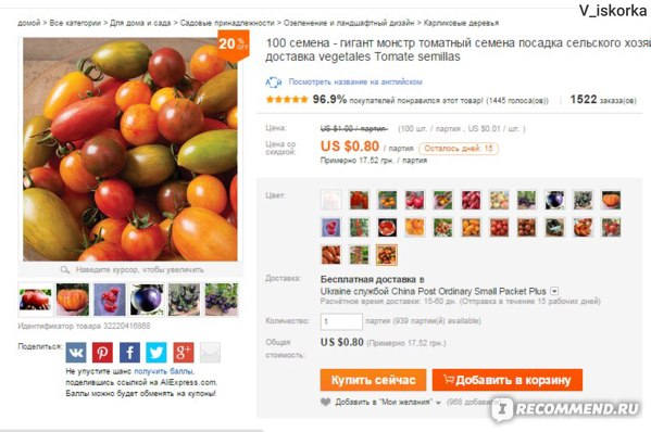 Семена томатов AliExpress 100 SEEDS - GIANT MONSTER TOMATO Seeds Easy Planting Farming Free shipping vegetales Tomate semillas фото