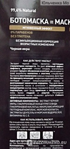Mаска для лица, шеи и век DIZAO БОТОмаска Черная икра фото