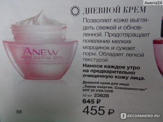 """Крем для лица Avon """"Заряд энергии. Совершенство"""" Anew дневной SPF 25 фото"""