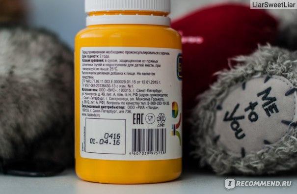 Витамины А и Е Благомакс