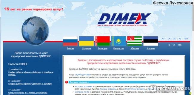 Курьерская служба доставки ДАЙМЭКС / Dimex фото