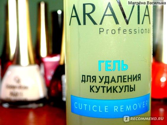 """Гель для удаления кутикулы ARAVIA Professional """"CUTICLE REMOVER"""" фото"""