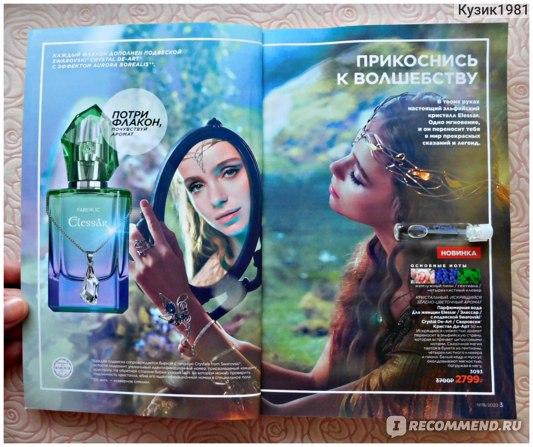 Faberlic Парфюмерная вода Elessar (Элессар) с подвеской Swarovski Crystal De-Art