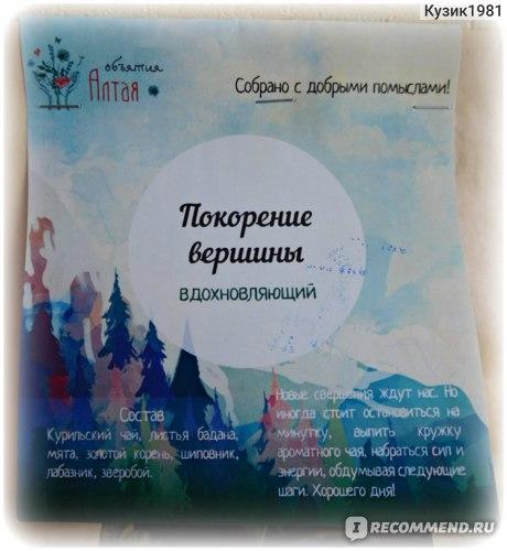 Чайный сбор Объятия Алтая «Покорение вершины» вдохновляющий фото