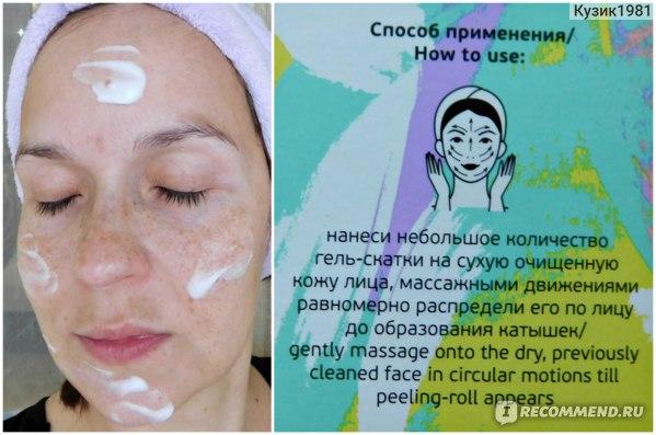 Гель-скатка для лица Faberlic iSeul