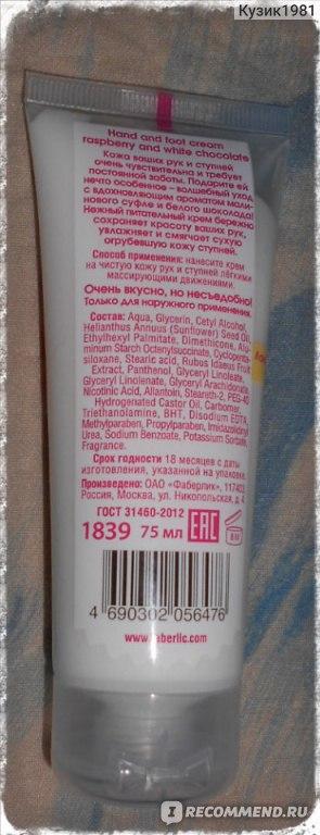Крем для рук Faberlic Питательный малина и белый шоколад фото