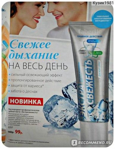 Кислородная профилактическая зубная паста Faberlic Экстра cвежесть фото