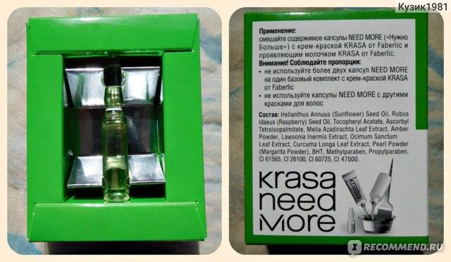 Средство для волос Faberlic Капсула Krasa Need More Super Strong № 1 для слабых, поврежденных и выпадающих фото