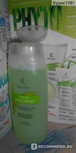 Лосьон для лица Faberlic ФИТОЛОСЬОН  Phito kislorod для комбинированной кожи, склонной к жирности фото