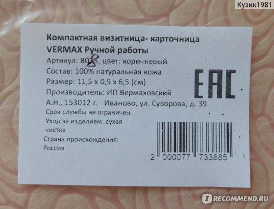 Визитница / картхолдер VERMAX компактная Ручная работа, артикул 11363760