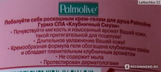 """Гель для душа Palmolive Гурмэ спа """"Клубничный смузи"""" фото"""